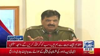 05 AM Headlines Lahore News HD – 16 October 2018