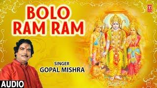 Bolo Ram Ram I GOPAL MISHRA I Ram Bhajan I Full Audio Song I T-Series Bhakti Sagar