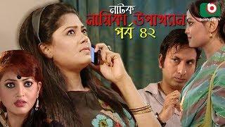 Bangla Natok | Nayika Upakkhan | EP - 42 | Intekhab Dinar, Mou, Bonna Mirza, Shams Shumon, Lotifa