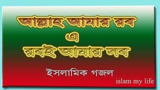 আল্লাহ্ আমার রব এই রবই আমার সব , allah amar rob ei rob e amar sob bangla islamic song by miraj