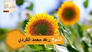من روائع الشيخ - رعد محمد الكردي - في قمة الخشوع