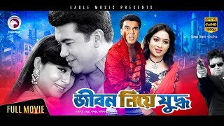JIBON NIYE JUDDHO | Bangla New Movie | Manna, Shabnur, Omar Sani | Full Bangla Movie HD 2017
