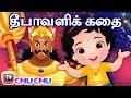 தீபாவளி கதை - நரகாசுரன் வதம் - Narakasura Deepavali Story   ChuChu TV Tamil Rhymes for Children