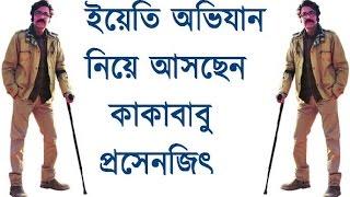 কাকাবাবু প্রসেনজিৎ আসছে ইয়েতি অভিযান করতে | Prosenjit 'Kakababu' in Yeti Obhijaan Bengali Film