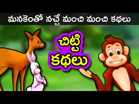 Telugu Stories for Kids | Telugu Kathalu | Panchatantra Short Story for Children | movie