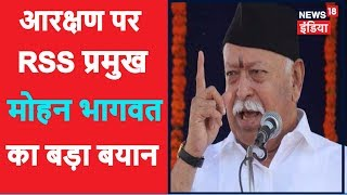 RSS Chief Mohan Bhagwat's Statement on Reservation | News18 India