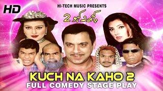 KUCH NA KAHO 2 (FULL DRAMA) - SOHAIL AHMAD - BEST PAKISTANI COMEDY STAGE DRAMA