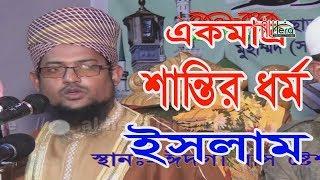 New Bangla islamic Waz Mahfil By Sharieat Ullah Jihadi, Eadga Moidan.