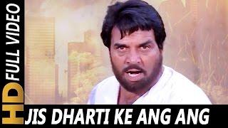Jis Dharti Ke Ang Ang Par | Mahendra Kapoor | Watan Ke Rakhwale Songs | Dharmendra, Mithun