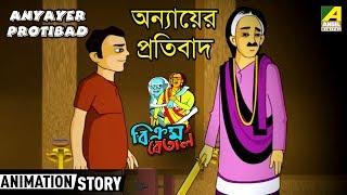 Anyayer Protibad  | Vikram Betal Cartoon Story | Bangla Cartoon Video