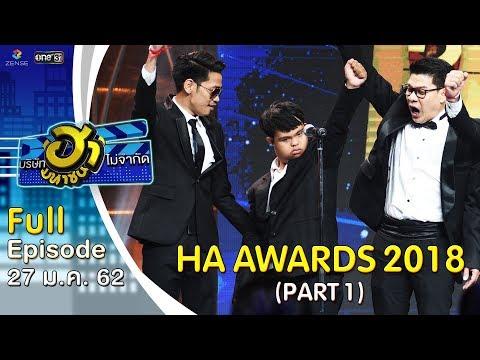 Xxx Mp4 บริษัทฮาไม่จำกัด มหาชน EP 66 Ha Awards 2018 Part 1 27 ม ค 62 FULL 3gp Sex