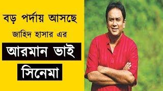 আরমান ভাই  আসছে বড় পর্দায় | Jahid Hasan Upcoming New Movie Arman Vai