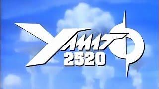 Yamato 2520 OVA Vol 1 (Space Battleship Star Blazers 宇宙戦艦 ヤマト アニメ