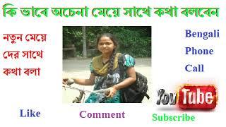 Bangla Phone Call Mast Boudi Full Mosti