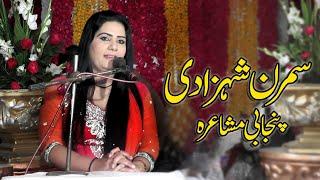 Simran Shahzadi Mushaira 2018    Punjabi and Saraiki Mushaira    Top Poetry