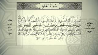 القرآن الكريم الجزء السادس والعشرون بصوت القارئ ميثم التمار - QURAN JUZ 26