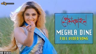 Meghla Dine (Full Video) | Shimla | Mamun | Atiq Sams | Rubel Anush | Prem Kahon Bengali Movie 2017