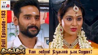 Ganga Tamil Serial | Episode 183 | 4 August 2017 | Ganga Sun Tv Serial | Piyali | Home Movie Makers