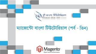 Magento Bangla Tutorial (Part - 3)