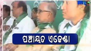 Views Tonight: Panchayat Agenda | Panchayat Election 2017 - Debate | MBC TV