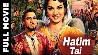 Hatim Tai 1990 Full Hindi Movie | Jitendra Kapoor,Sangita Bijlani,Amrish puri ,Satish Shah | Classic