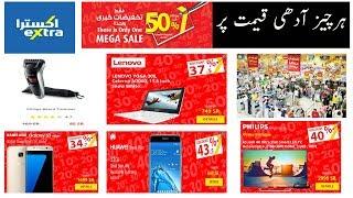 50% Discount on all items | Mega Sale Extra Saudi Arabia