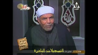 بعنوان // الروح و الجسد و النفس // محمد متولى الشعراوى