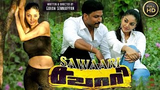 sawaari tamil full movie | HD movie | Tamil romantic movie | Benito Franklin  Sanam Shetty movie