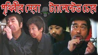 BANGLA NEW FUNNY VIDEO 2018   CHOR   COMEDY   JOKE   DUBBING