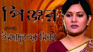 Peenjor Bangla Natok 2016( পিঞ্জর ) Writre_  Imdadul Haque Milon