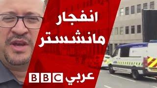 بي بي سي ترصد آخر التطورات في موقع انفجار مانشستر