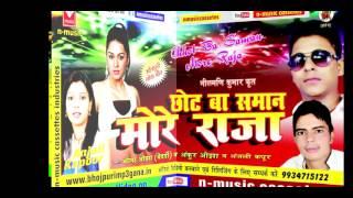 || Chhote Ba Saman More Raja || छोट बा सामान  मोरे राजा ॥ singer-Bhola Ojha or Anjali Kapoor ||