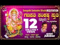Download Sankastha Ganapathi Ganapathi Sankashta Stuthi Hamsalekha Rajesh Krishnan Devotional mp3