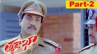 Tadakha Telugu Full Movie Part 2 || Naga Chaitanya, Sunil, Tamannaah, Andrea Jeremiah