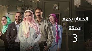 مسلسل الحساب يجمع| الحلقة الثالثة - El Hessab Ygm3 Episode 3