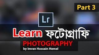 Loading Images - Lightroom Bangla Tutorial Part 3