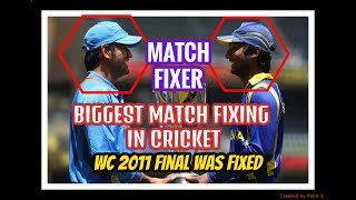 FIXED था  India vs Sri Lanka World Cup FINAL 2011 , BIGGEST MATCH FIXING in Cricket