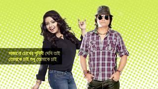 Shafin Ahmed & Kona's New Song 2018    Duti Hridoy   