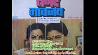 A Beautiful Marathi Duet by KJ Yesudas & Anuradha Paudwal