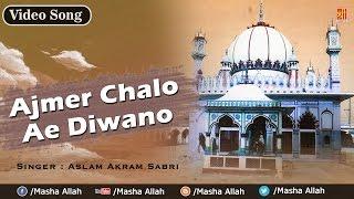 Ajmer Chalo Ae Diwano   Khwaja Rehmat Wala Hai   Dargah Qawwali Song   2016   Ajmer Sharif