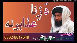#pashto bayan, Da Zina Azaboona by Hazarat Maulana Mufti Abu Hammad Shakir Ullah Haqqani