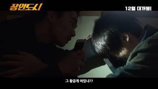 2018 어서오시개! 범죄도시 패러디 '장안도시' :: 장안고등학교 축제 홍보영상