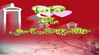 Noor ka dharya By molana Hakeem Akhtar lat|dil KO noorani banayn tarjuman e islam