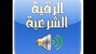 الرقية الشرعية بصوت الشيخ نبيل العوضي