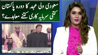 Saudi Prince Pakistan Visit & Total Investment Story | Seedhi Baat | Neo News