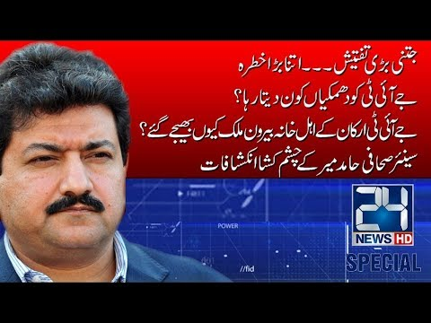 Exclusive talk with Hamid Mir after JIT report | 24 Special