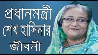 বাংলাদেশের প্রধানমন্ত্রী শেখ হাসিনার জীবনী । Sheikh Hasina Biography In Bangla.