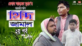 নাটকঃ হিন্দি জামাল। দ্বিতীয় পর্ব।    Bangla Natok।Sylheti Natok।  Comedy Natok।Belal Ahmed Murad