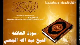 القرآن الكريم بصوت عبد الله الجهني