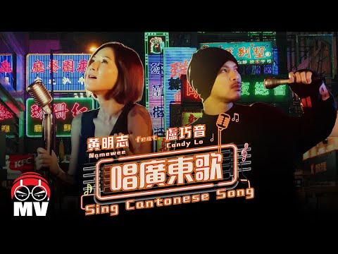 黃明志Namewee Feat.盧巧音Candy Lo【唱廣東歌Sing Cantonese Song 】學廣東話Part2!